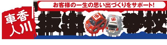 坂出自動車学校
